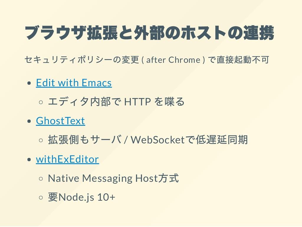 ブラウザ拡張と外部のホストの連携 セキュリティポリシーの変更 ( after Chrome )...
