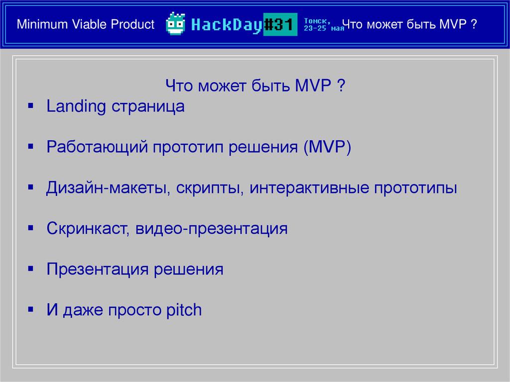 Minimum Viable Product Что может быть MVP ? Что...