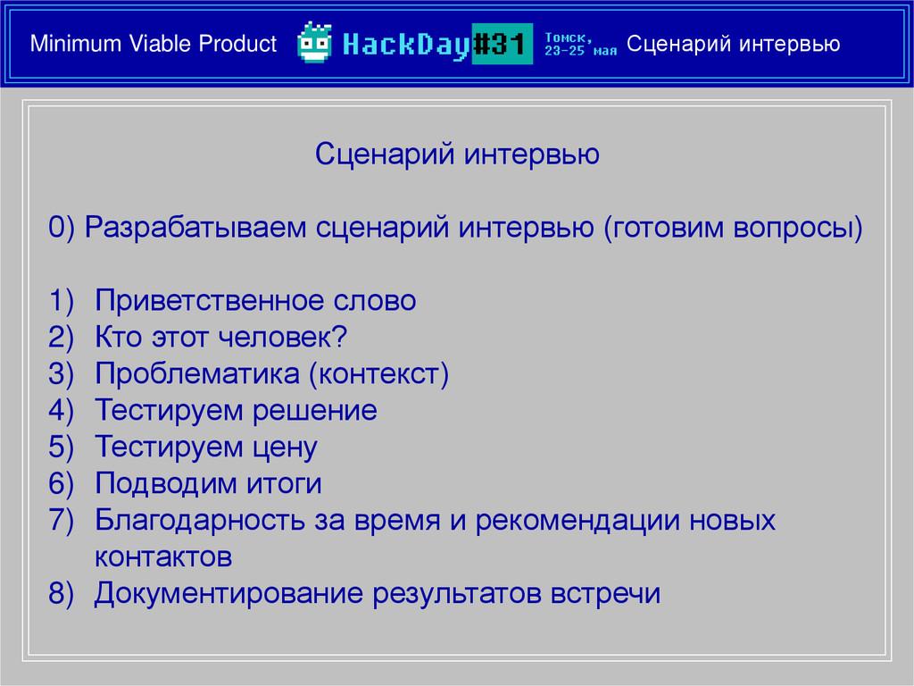 Minimum Viable Product Сценарий интервью Сценар...