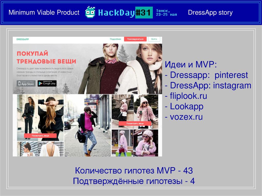 Minimum Viable Product DressApp story Количеств...