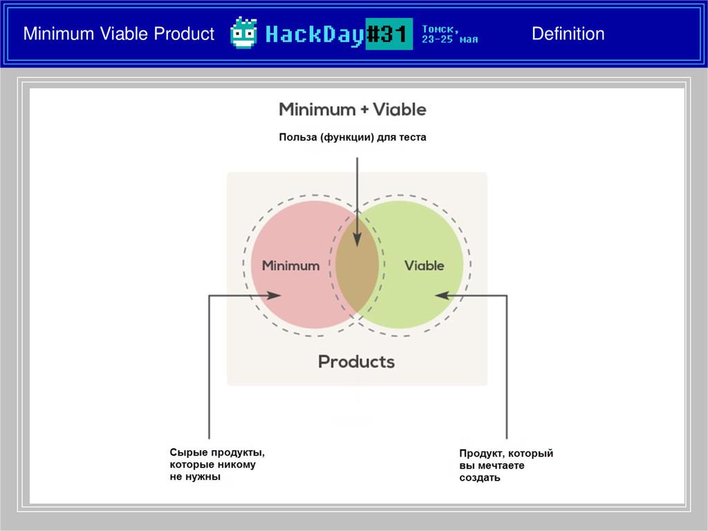 Minimum Viable Product Definition