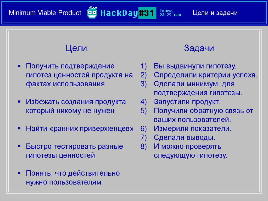 Minimum Viable Product Цели и задачи Цели  Пол...