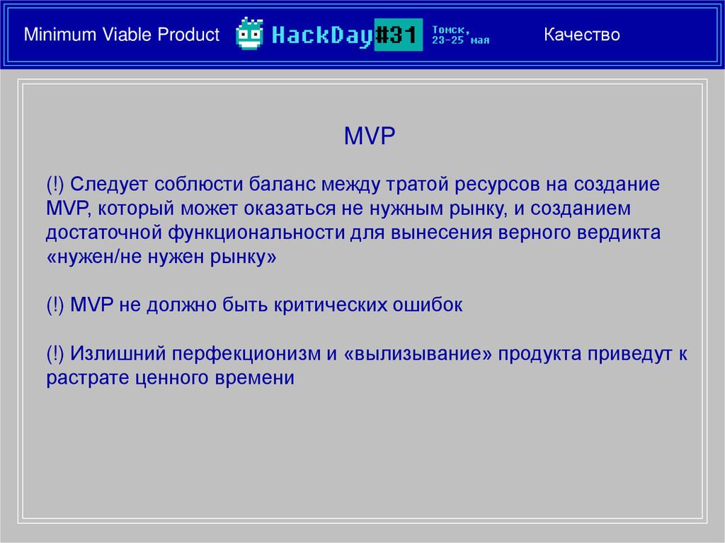 Minimum Viable Product Качество MVP (!) Следует...