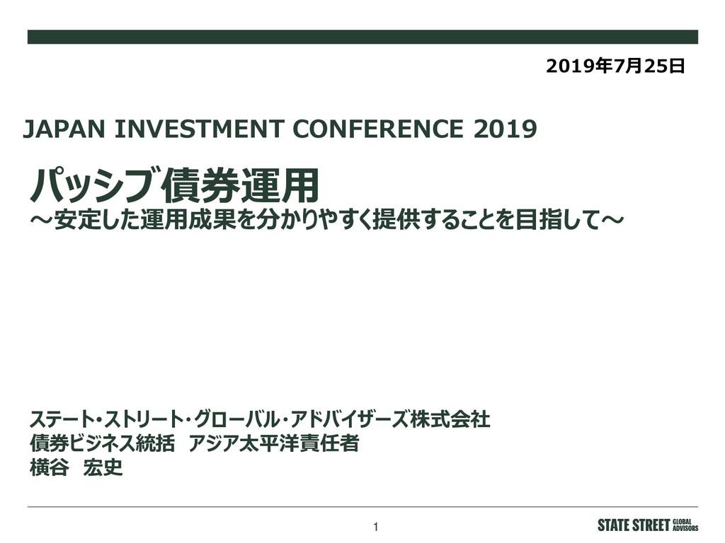 1 2019年7月25日 パッシブ債券運用 ~安定した運用成果を分かりやすく提供することを目指...
