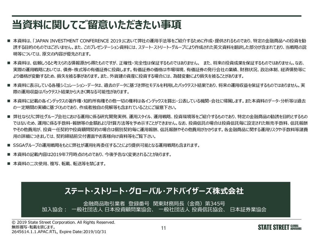 当資料に関してご留意いただきたい事項 11  本資料は、「JAPAN INVESTMENT ...