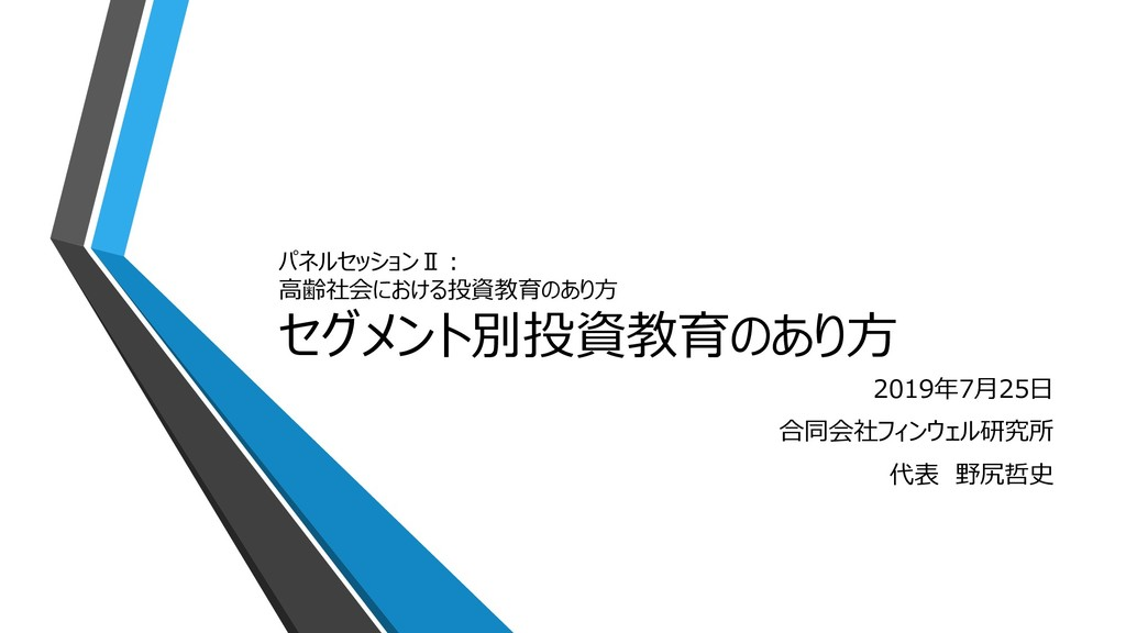 パネルセッションⅡ︓ ⾼齢社会における投資教育のあり⽅ セグメント別投資教育のあり⽅ 2019...
