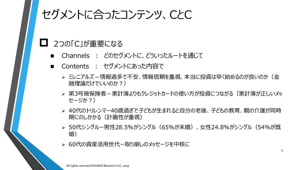 セグメントに合ったコンテンツ、CとC p 2つの「C」が重要になる n Channels ︓ ...