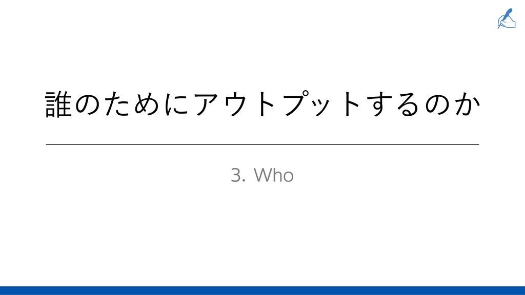 3. Who ୭ͷͨΊʹΞτϓοτ͢Δͷ͔