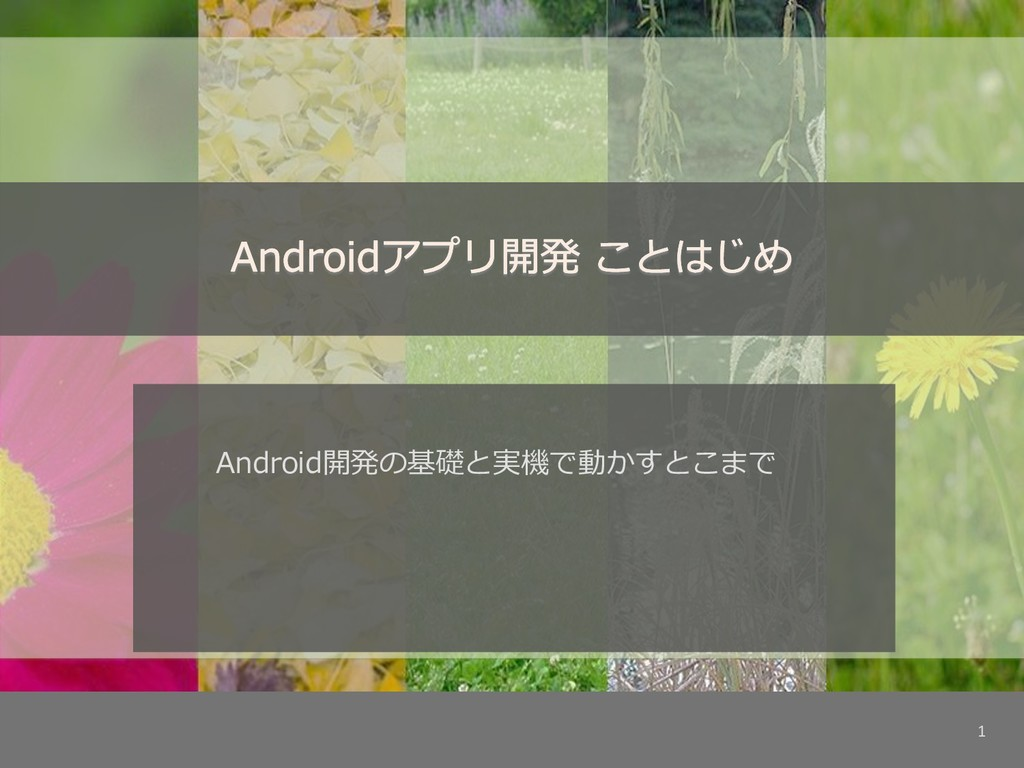 Android開発の基礎と実機で動かすとこまで 1