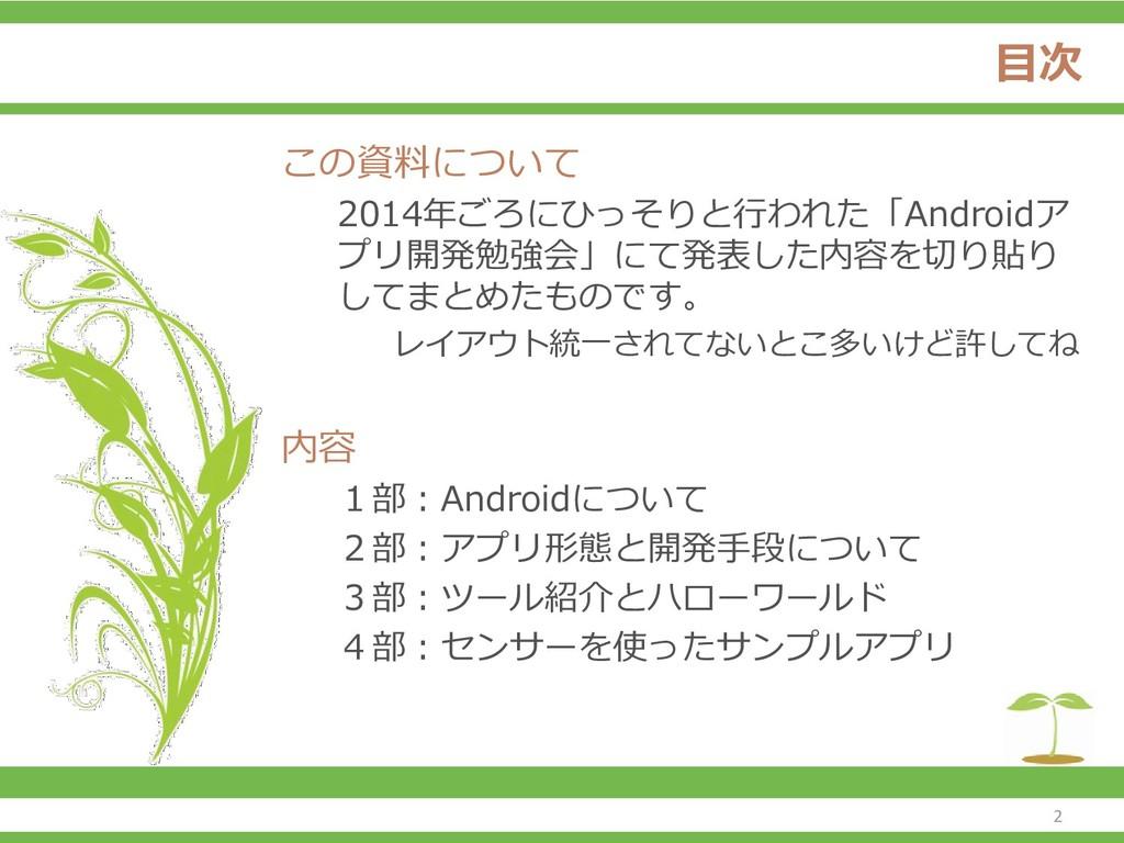 目次 この資料について 2014年ごろにひっそりと行われた「Androidア プリ開発勉強会」...