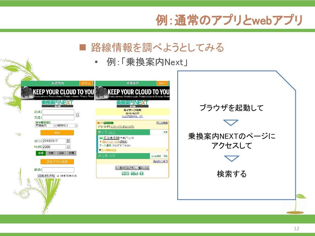 例:通常のアプリとwebアプリ ◼ 路線情報を調べようとしてみる • 例:「乗換案内Next」...