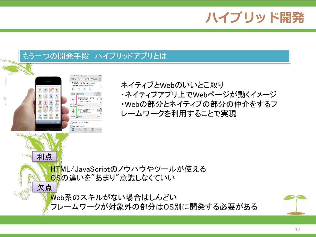 ハイブリッド開発 もう一つの開発手段 ハイブリッドアプリとは ネイティブとWebのいいとこ取り...