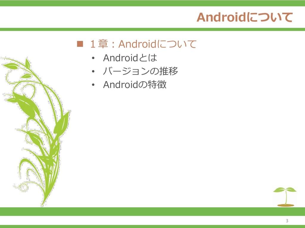 Androidについて ◼ 1章:Androidについて • Androidとは • バージョ...