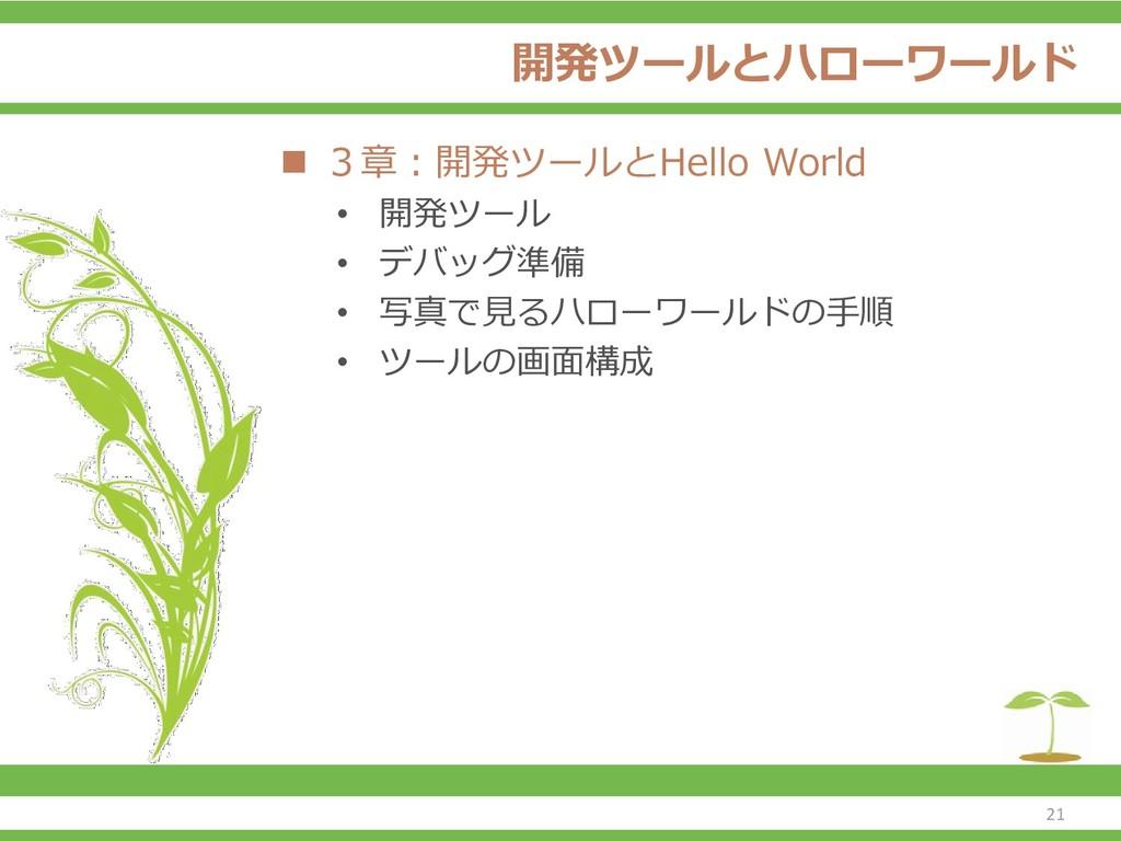 開発ツールとハローワールド ◼ 3章:開発ツールとHello World • 開発ツール • ...