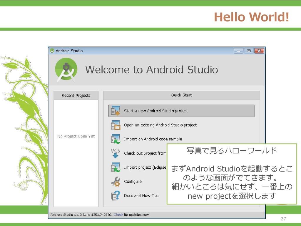 Hello World! 写真で見るハローワールド まずAndroid Studioを起動する...