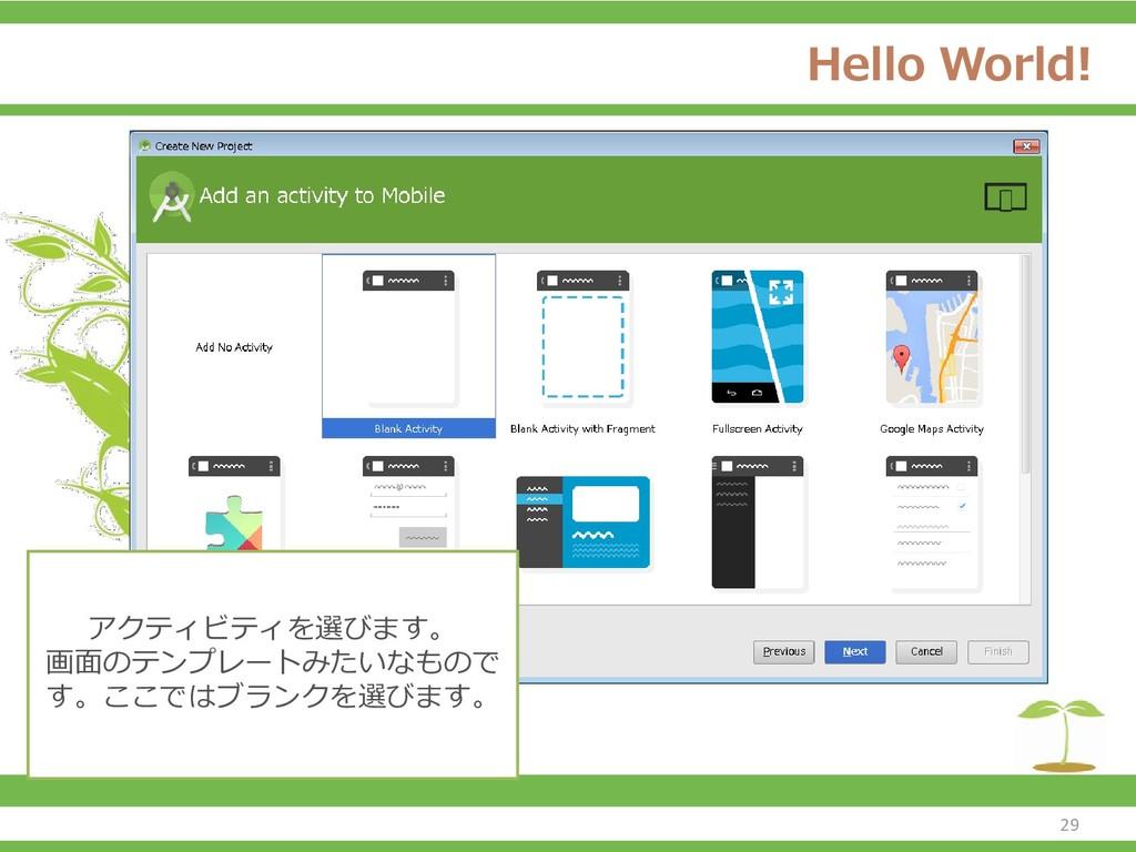 Hello World! アクティビティを選びます。 画面のテンプレートみたいなもので す。こ...