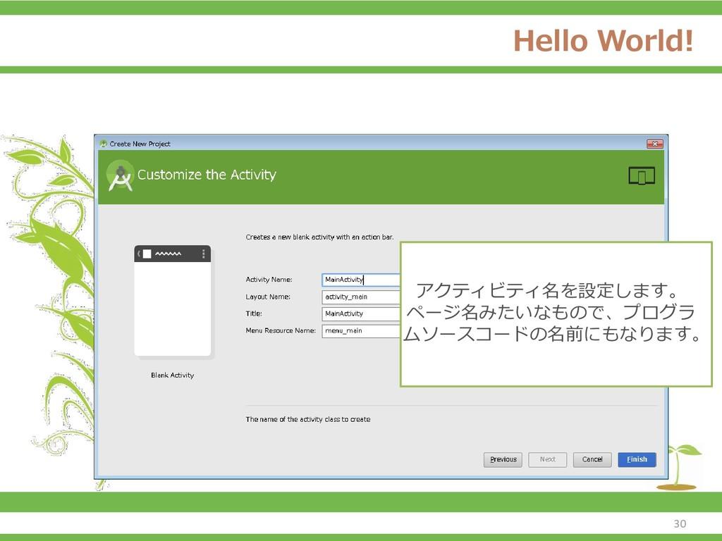 Hello World! アクティビティ名を設定します。 ページ名みたいなもので、プログラ ム...