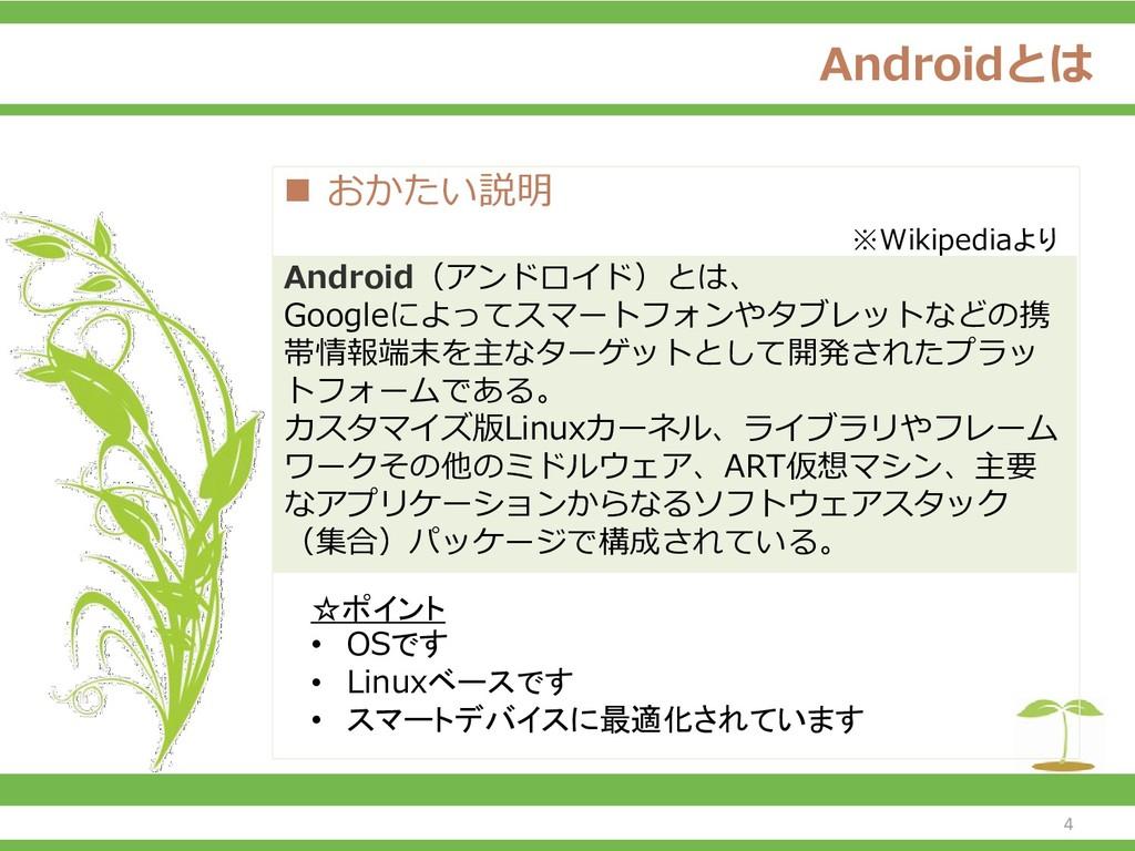 Androidとは ◼ おかたい説明 Android(アンドロイド)とは、 Googleによっ...