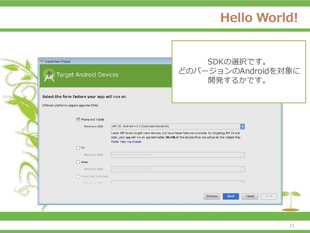 Hello World! SDKの選択です。 どのバージョンのAndroidを対象に 開発する...
