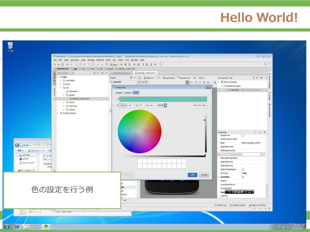 Hello World! 色の設定を行う例 34