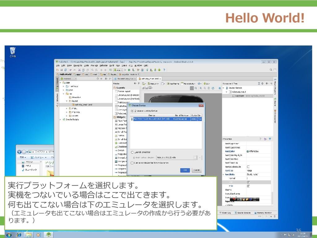 Hello World! 実行プラットフォームを選択します。 実機をつないでいる場合はここで出...