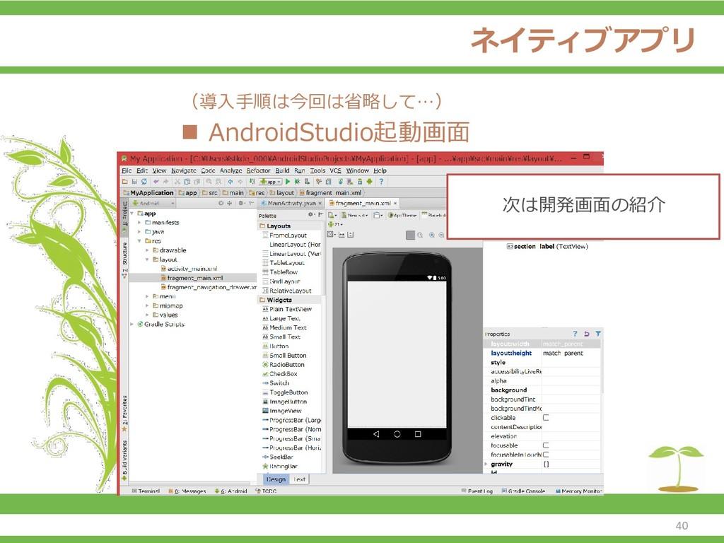 ネイティブアプリ (導入手順は今回は省略して…) ◼ AndroidStudio起動画面 次は...
