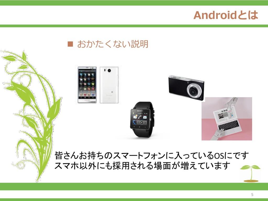 Androidとは ◼ おかたくない説明 皆さんお持ちのスマートフォンに入っているOSにです ...