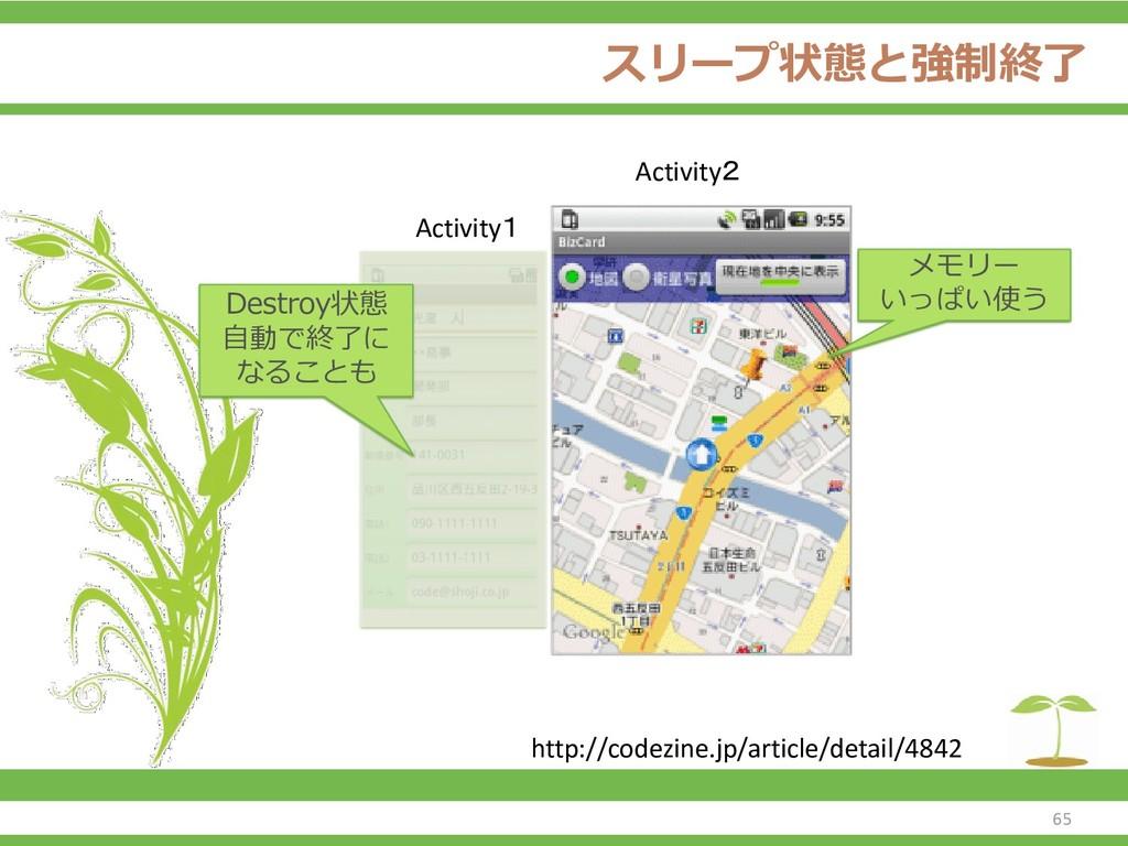 スリープ状態と強制終了 65 http://codezine.jp/article/detai...