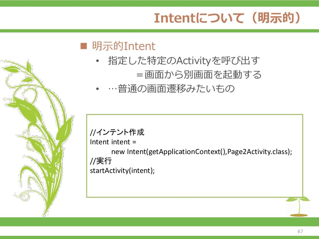 Intentについて(明示的) ◼ 明示的Intent • 指定した特定のActivityを呼...
