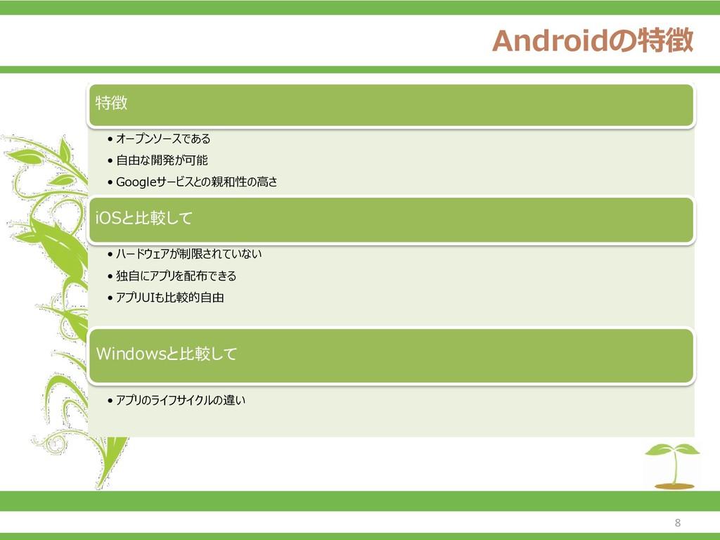 Androidの特徴 特徴 • オープンソースである • 自由な開発が可能 • Googleサ...