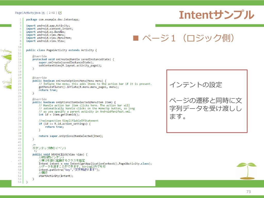 Intentサンプル 73 ◼ ページ1(ロジック側) インテントの設定 ページの遷移と同時に...