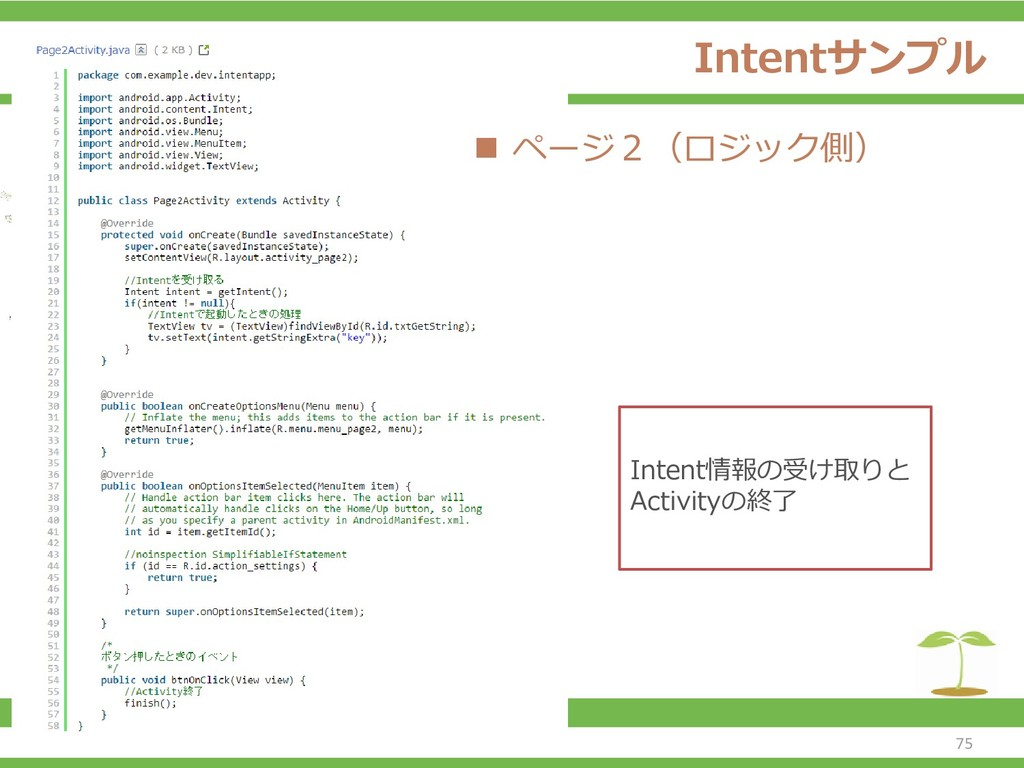 Intentサンプル 75 ◼ ページ2(ロジック側) Intent情報の受け取りと Acti...
