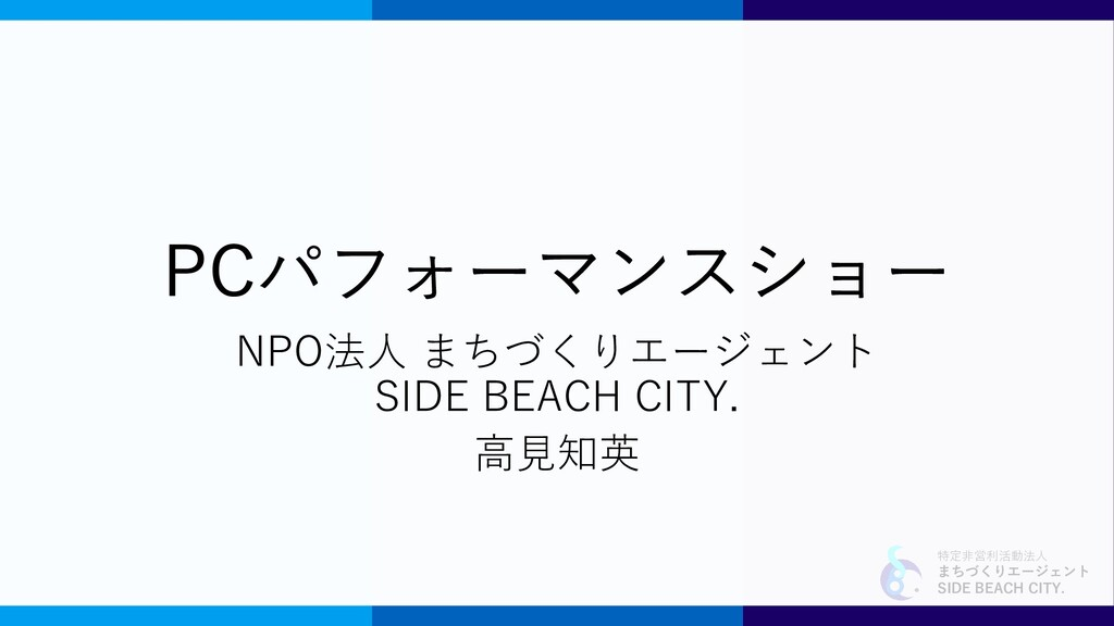 特定非営利活動法人 まちづくりエージェント SIDE BEACH CITY. PCパフォーマン...