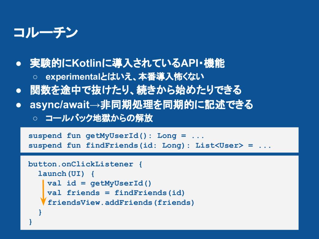 コルーチン ● 実験的にKotlinに導入されているAPI・機能 ○ experimental...