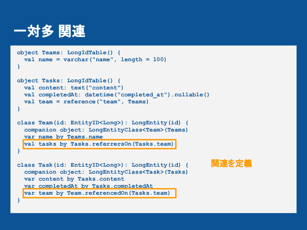 一対多 関連 object Teams: LongIdTable() { val name =...