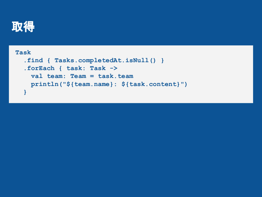 取得 Task .find { Tasks.completedAt.isNull() } .f...