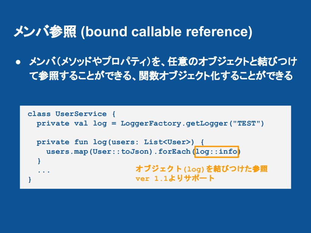 メンバ参照 (bound callable reference) ● メンバ(メソッドやプロパ...