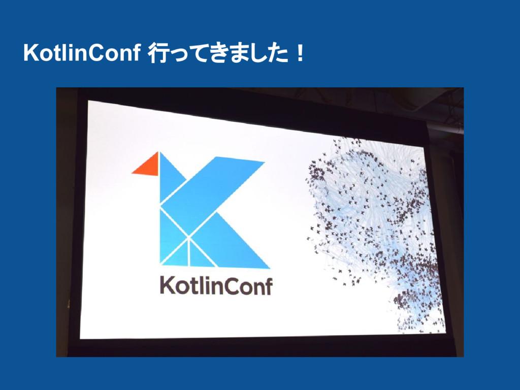 KotlinConf 行ってきました!