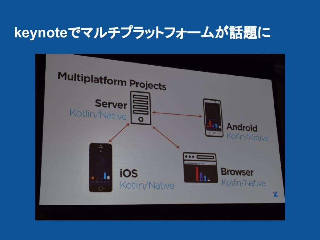 keynoteでマルチプラットフォームが話題に