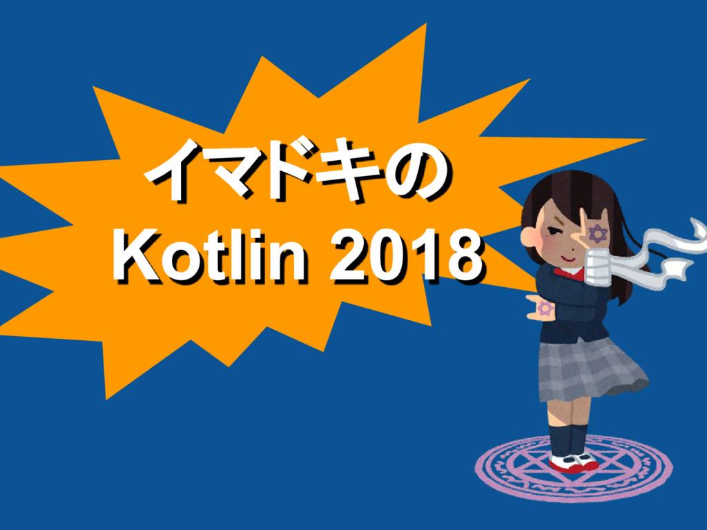 イマドキの Kotlin 2018