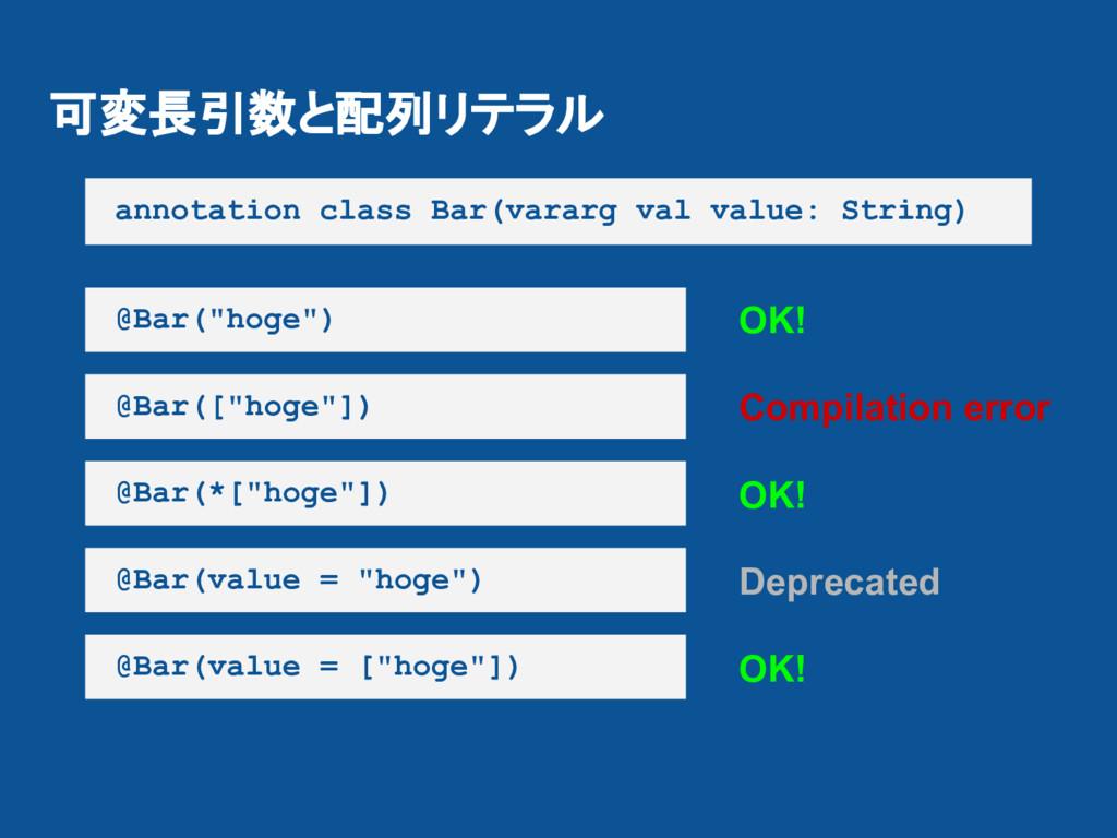 """可変長引数と配列リテラル @Bar([""""hoge""""]) annotation class Ba..."""