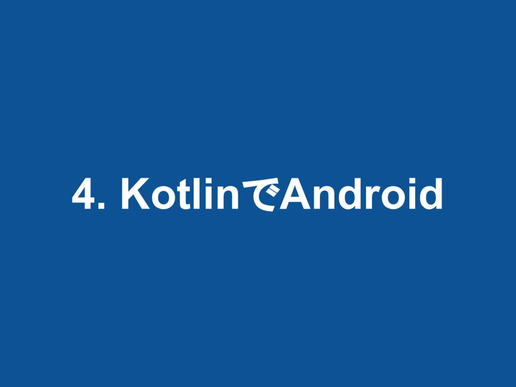 4. KotlinでAndroid