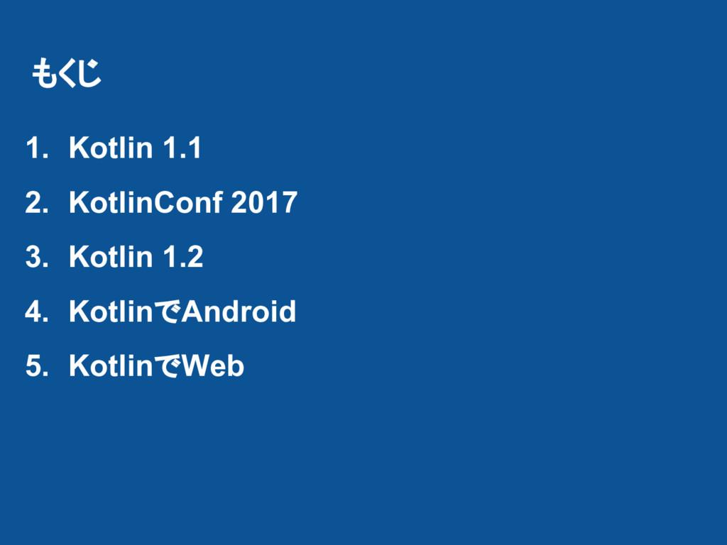 もくじ 1. Kotlin 1.1 2. KotlinConf 2017 3. Kotlin ...