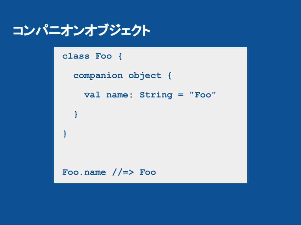 コンパニオンオブジェクト class Foo { companion object { val...
