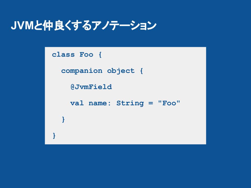 JVMと仲良くするアノテーション class Foo { companion object {...