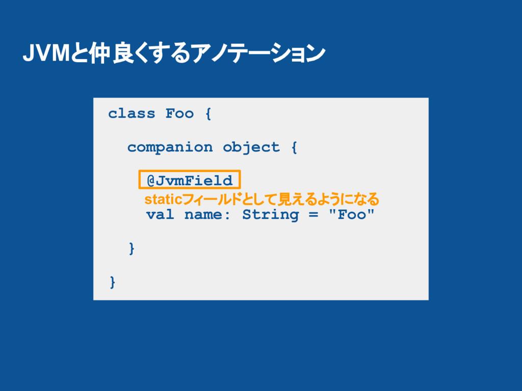 class Foo { companion object { @JvmField val na...