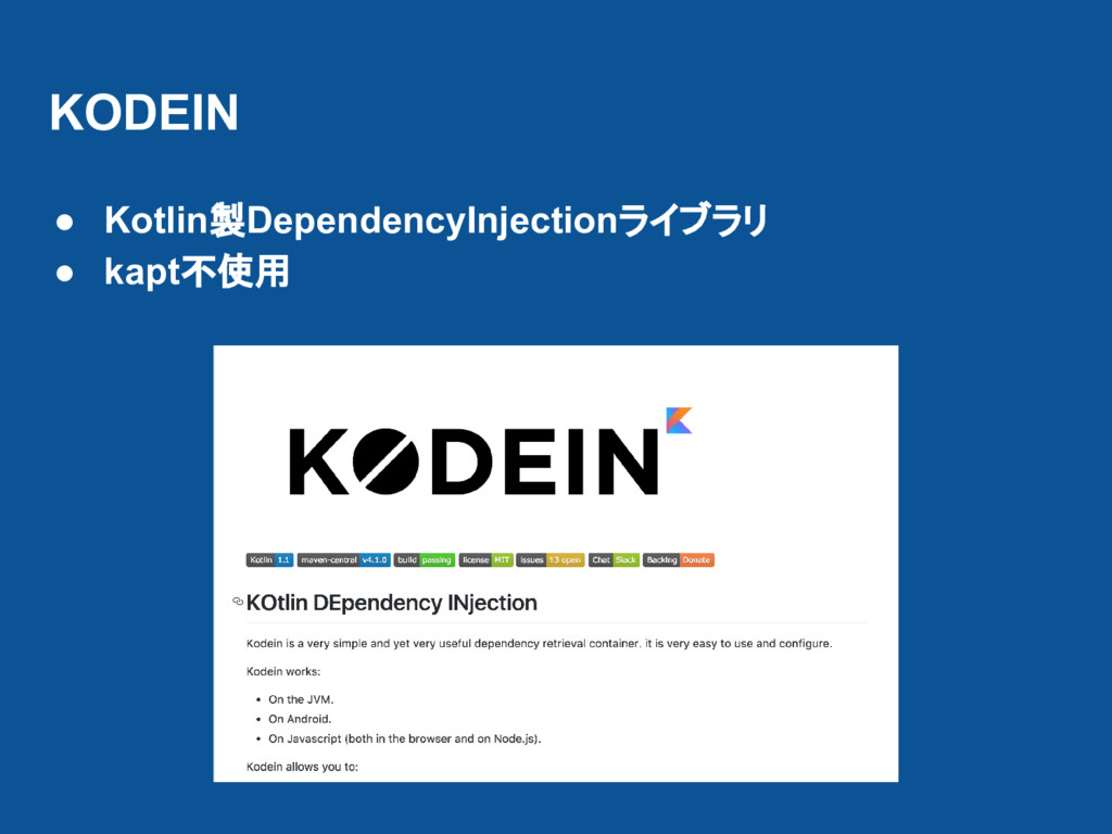 KODEIN ● Kotlin製DependencyInjectionライブラリ ● kapt...