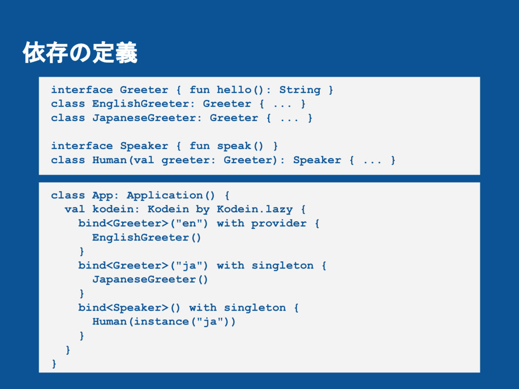依存の定義 interface Greeter { fun hello(): String }...