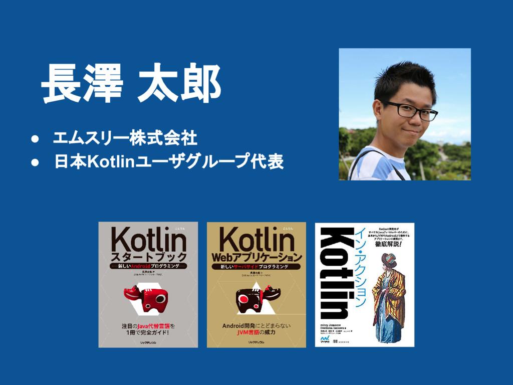長澤 太郎 ● エムスリー株式会社 ● 日本Kotlinユーザグループ代表