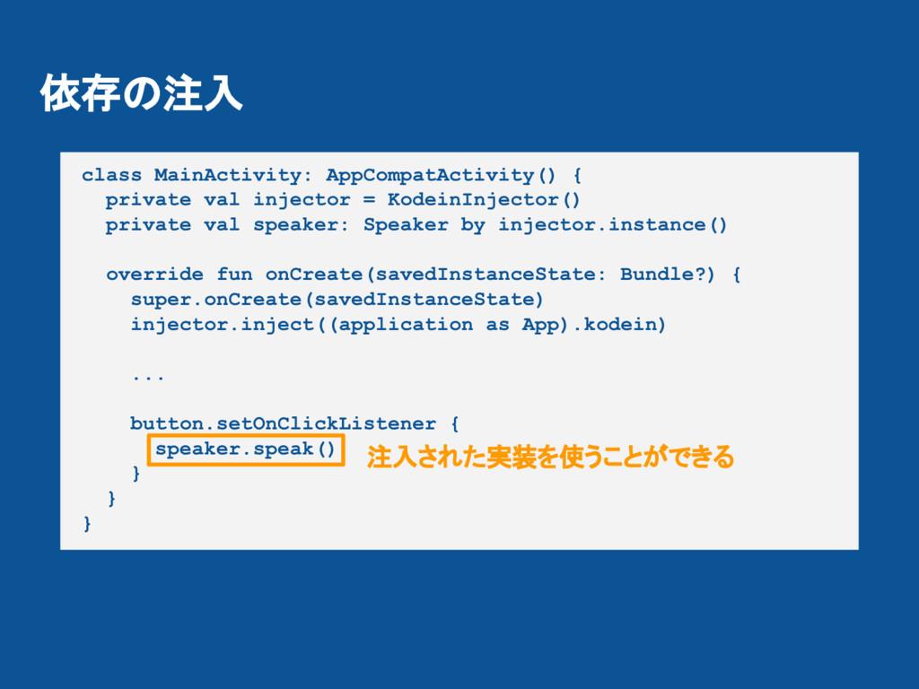 依存の注入 class MainActivity: AppCompatActivity() {...